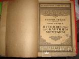 Генрих Гейне. т. 5. Всемирная литература. Петербург. Госиздат. 1920 г., фото №9