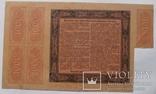 1000 гривень 1918, П'ять купонів . photo 1