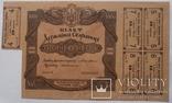 1000 гривень 1918, П'ять купонів . photo 2