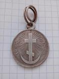 """Медаль """"За турецкую войну"""" 1828-1829г. photo 7"""