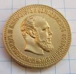 10 рублей 1894 г. Александр III photo 1