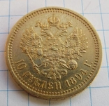 10 рублей 1894 г. Александр III photo 2