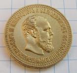 10 рублей 1894 г. Александр III photo 3
