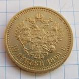 10 рублей 1894 г. Александр III photo 5