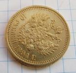 10 рублей 1894 г. Александр III photo 6