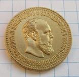 10 рублей 1894 г. Александр III photo 7