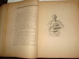 Евреинов Н. Что такое театр. Книжка для детей. Петербург, 1921 год, фото №9