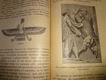 1914 Мифология Востока с множеством иллюстраций