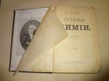 1903 Менделеев Основы Химии Знаковая Книга