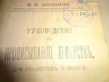 1918 Прописывание Лекарств Приват Доцент Военно-Медицинской Академии В.И.Березин