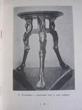 Н.Н. Соболев. Стили в мебели 1939 г., фото №8