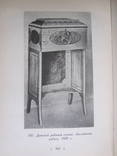 Н.Н. Соболев. Стили в мебели 1939 г., фото №12