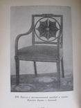 Н.Н. Соболев. Стили в мебели 1939 г., фото №13