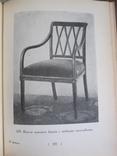 Н.Н. Соболев. Стили в мебели 1939 г., фото №15