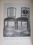 Н.Н. Соболев. Стили в мебели 1939 г., фото №18