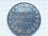 1 Рубль 1849 год ПА Новый тип. 3 пера в плаще.