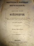 1852 Пиротехника искусство делать фейерверки