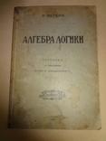 1909 Алгебра Логики Одесское издание