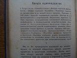 Экономика деньги капитал страхование кредит 1908г., фото №9