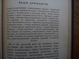 Экономика деньги капитал страхование кредит 1908г., фото №11