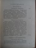 Экономика деньги капитал страхование кредит 1908г., фото №12