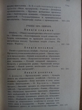 Экономика деньги капитал страхование кредит 1908г., фото №14