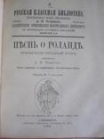 Песни Скальдов. ( 2 тома одним лотом )