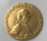 10 рублей 1762 года. Петр III photo 1