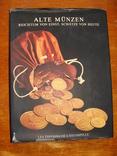 Alte Münzen Reichtum von einst. schätze von heute. Старые монеты, фото №2