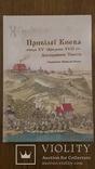Привілеї Києва кінця XV - середини XVII ст
