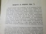 Авторитет в вопросах веры. 1915 год., фото №8