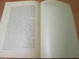 Авторитет в вопросах веры. 1915 год., фото №14