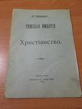 Римская империя и Христианство. 1914 год ., фото №2