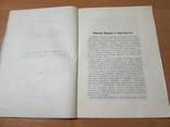 Римская империя и Христианство. 1914 год ., фото №7