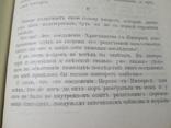 Римская империя и Христианство. 1914 год ., фото №10