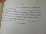 Римская империя и Христианство. 1914 год ., фото №11