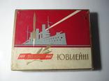 Цигарки Ювілейні порожня пачка ГОСТ 1505-48