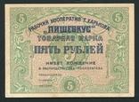 """5 рублей 1922 года,товарна марка Харьковского""""Пищевкуса"""" photo 1"""