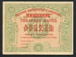 """10 рублей 1922 года,товарна марка Харьковского""""Пищевкуса"""" photo 1"""