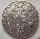 """1 рубль 1725 г. Екатерина І, """"Траурный"""", R1 photo 2"""