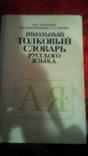 Школьний толковий словарь русского языка 1981