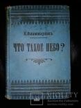 1896 Что такое небо