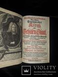 1732 Новая открытая церковь и государство Бентхема