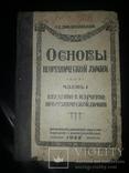 1922 Основы неорганической химии