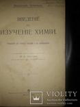 1910 Изучение химии