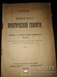 1915 Курс практической геологии Киев