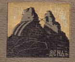 24 вида Киева изд. День 1910-е