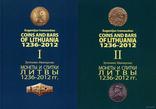 Монеты и слитки Литвы 1236-2012. Комплект: том I + том II Иванаускас Е.