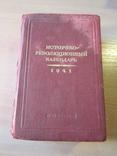 Книга ''Историко- революционный календарь'' 1941 г. (начало войны).