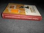 Азбука домашнего хозяйствования.1980 год., фото №3